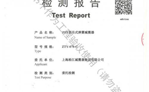 """【资质证书】ZTY型吊式弹簧减震器检测报告""""上海质监局"""""""