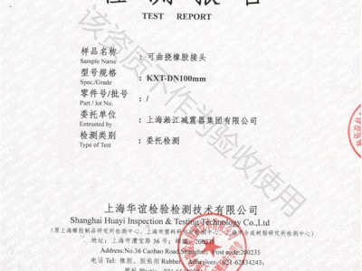 淞江集团食品级橡胶接头检测报告
