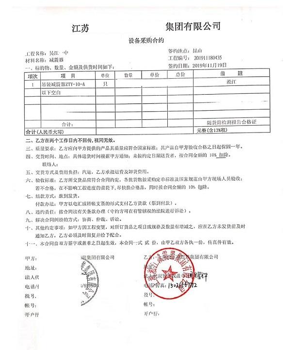【吴江一中项目】吊式减震器合同