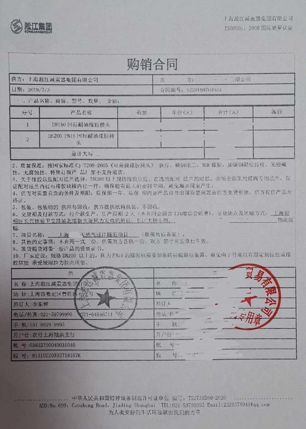 【上海天然气过江隧道】耐油橡胶接头合同