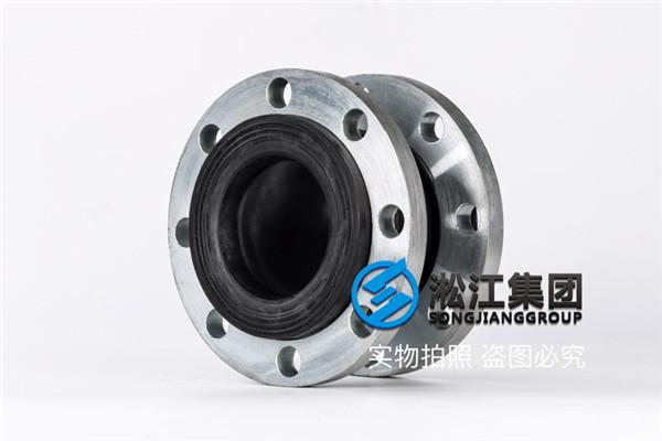 循环增压水泵DN300*250扰性橡胶接头合作免税运